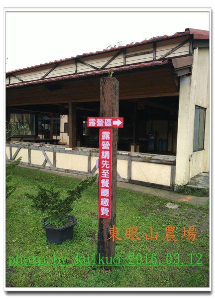 東眼山1-012.jpg