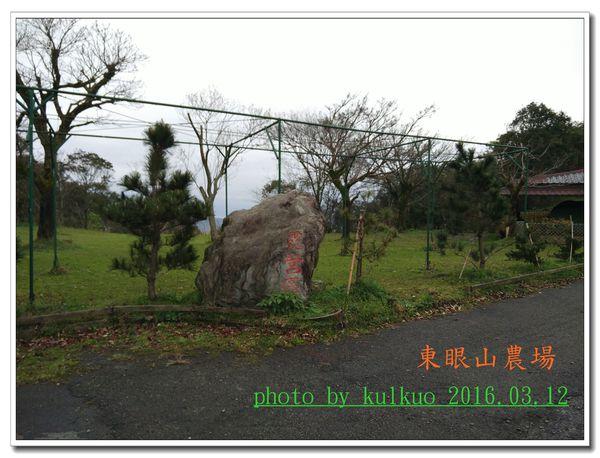 東眼山1-014.jpg