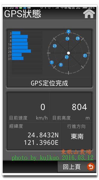 東眼山1-024.jpg