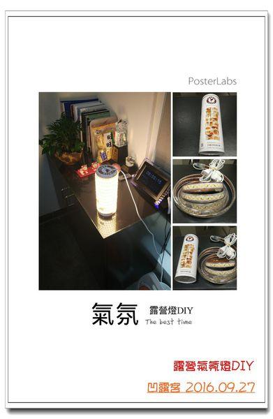 露營氣氛燈DIY-000.jpg