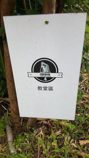 105.07.03 蛋頭第21露之新店確幸莊園